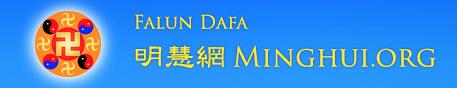 Minghui Radio Podcasts